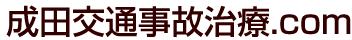 成田交通事故治療.com